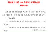 上海证券交易所科创板股票上市委员会发布2020年第45次审议会议结果