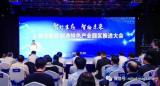 上海市智能制造特色产业园区推进大会今天举行
