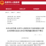 """北京""""1+5""""政策构建新业态新模式"""