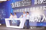 """""""人工智能+在線經濟""""G60科創走廊在線新經濟實踐區建設啟動"""