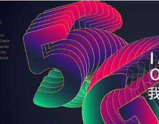 郑杰:加强5G与工业互联网协同创新及融合发展