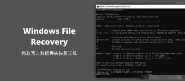微软发布已删除数据恢复工具,这里详细教你如何恢复数据