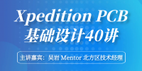 Xpedition PCB基础设计40讲