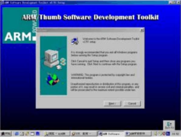 如何使用ARM开发软件SDT的设计步骤