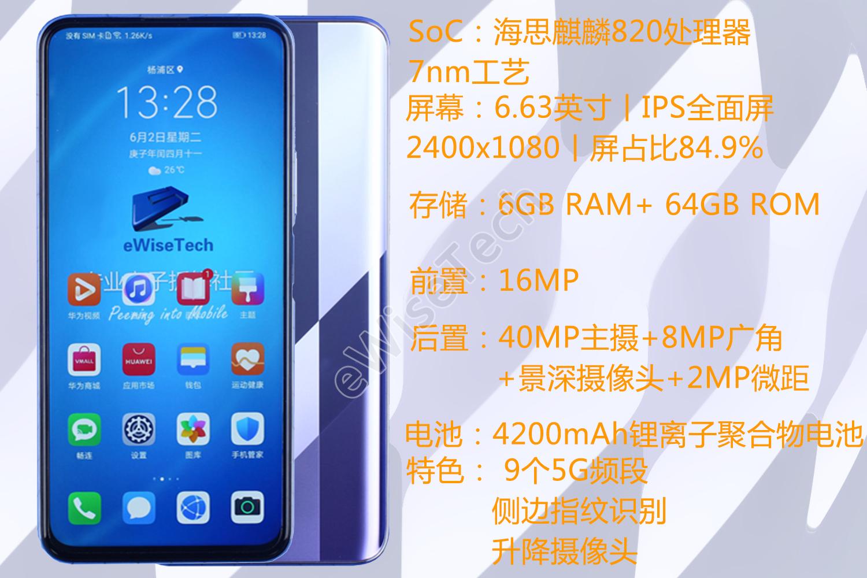 荣耀x10好用吗?荣耀X10不愿取消的升降摄像头如何在5G手机中找平衡