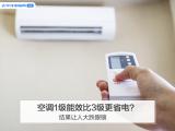 空調1級能效比3級省很多電?結果讓人大跌眼鏡