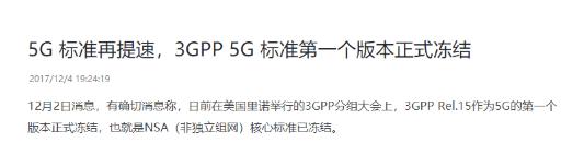 5G的NSA和SA的区别