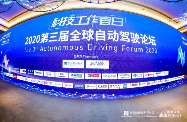 结合场景谈落地,2020第三届全球自动驾驶论坛圆满落幕