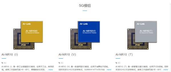 长虹 成功研发首款国产5G模组