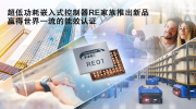 瑞萨腾博会大厅安卓版下载扩展超低功耗嵌入式控制器RE产品家族,推出具有世界一流能效比的全新产品