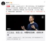 贾跃亭发布标题为《打工创业、重启人生,带着我的致歉、感恩和承诺》的公开信