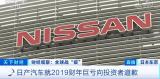 日产汽车就2019财年出现6712亿日元的巨额亏损,正式向投资者道歉