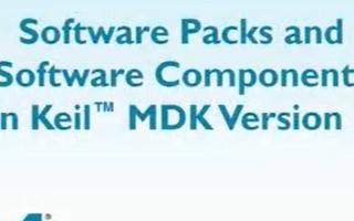 Keil MDK开发工具的软件包和组件介绍