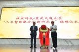 重慶交通大學與深蘭科技簽訂戰略合作協議