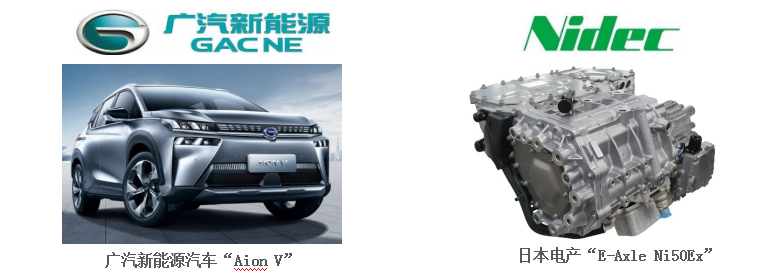 """日本电产驱动马达系统""""E-Axle"""" 被""""Aion V""""采用"""