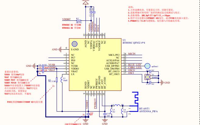 BT8856C实现TWS蓝牙耳机的电路原理图免费下载