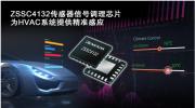 瑞萨电子推出集成LIN输出接口的传感器信号调理芯片解决方案