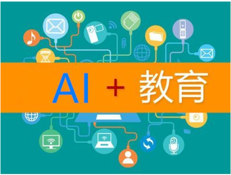 """""""AI+教育""""将成为教育行业未来的主要发展趋势"""
