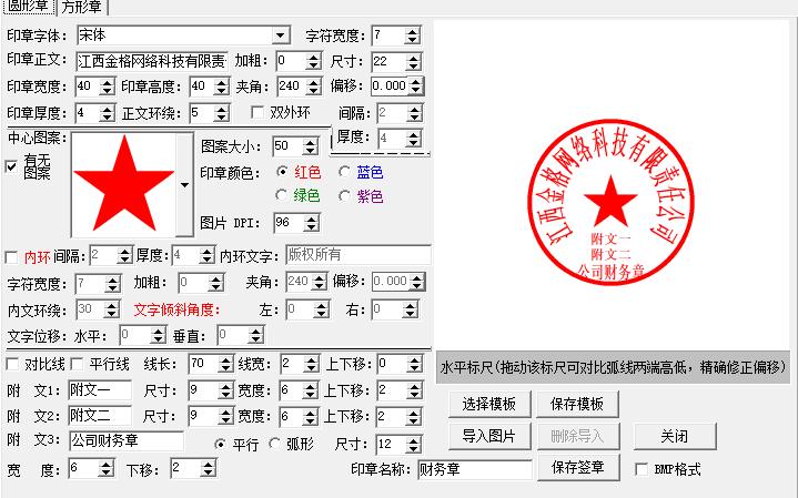 電子印章圖片生成器的應用程序免費下載