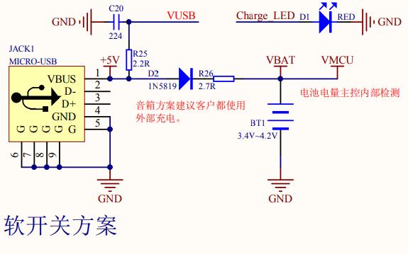 AB5511F LQFP48内部软开关蓝牙音箱的电路原理图免费下载