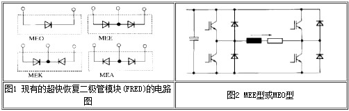 超快恢复二极管模块的制作和应用分析