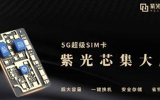 5G超級SIM卡魅力何在,迪信通力推承諾銷售一千...