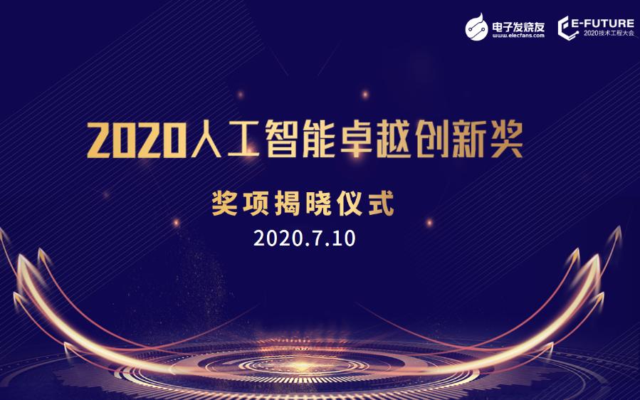 """重磅揭晓!电子发烧友2020年度首届""""中国人工智能卓越创新奖""""名单正式出炉"""
