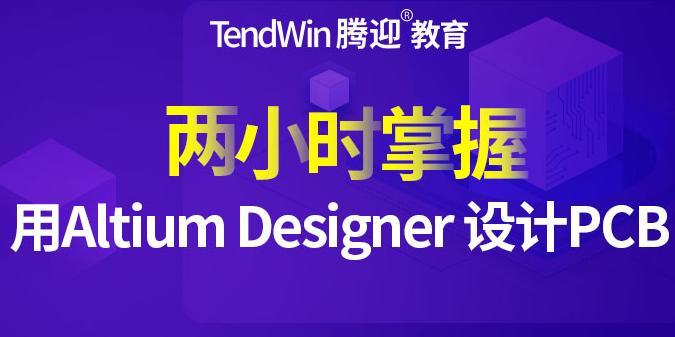 2小时快速学会Altium Designer PCB设计
