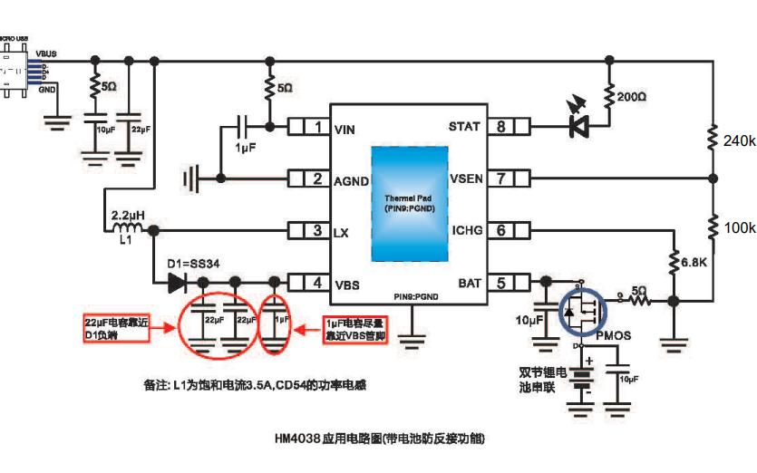 HM4038锂离子电池的升压充电管理IC的数据手册