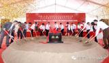 商汤科技上海新一代人工智能计算与赋能平台项目正式启动