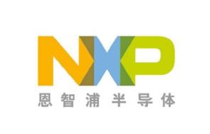 恩智浦与北汽蓝谷信息达成合作,在物联网和汽车领域...