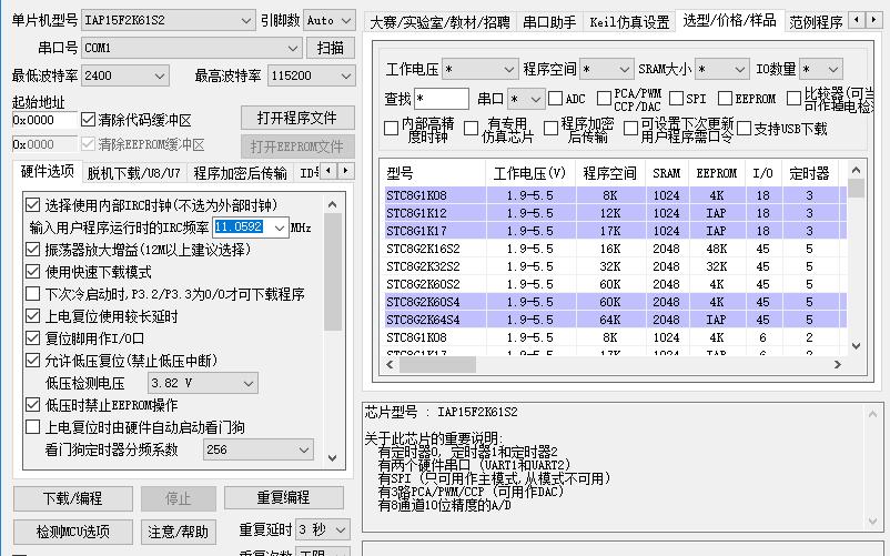 STC ISPV6.87单片机烧录软件免费下载