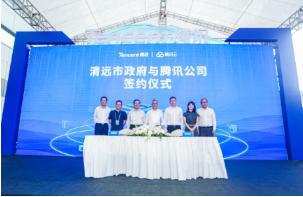 腾讯清远云计算数据中心开服,计划投入5000亿用于产业的进一步布局