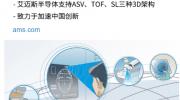 艾邁斯半導體在Vision China上展出面向工業應用和醫療應用的3D傳感解決方案