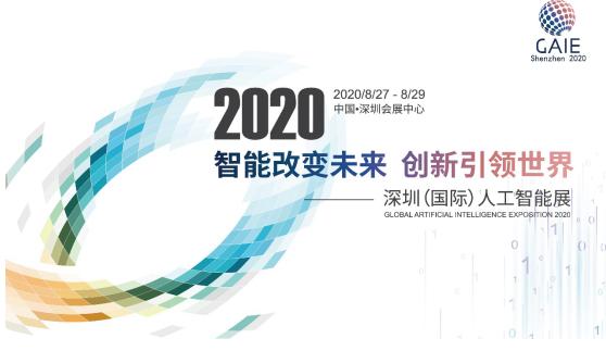 紧抓复苏期机遇,首届2020深圳(国际)人工智能展确定8月底召开