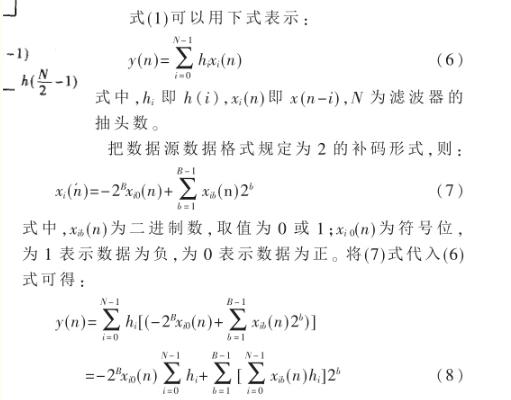 fir分布式滤波的fpga实现