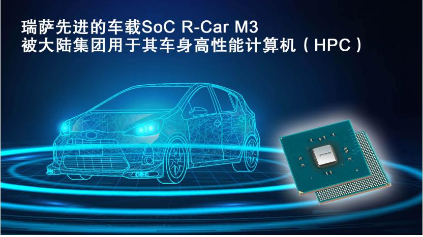 瑞萨电子领先的车载SoC被大陆集团用于其车身高性...