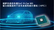 瑞萨电子领先的车载SoC被大陆集团用于其车身高性能计算机