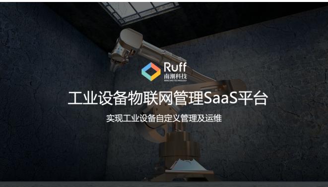 南潮科技工业设备管理SaaS平台正式发布 实现设...