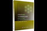 分布式MIMO与无蜂窝移动通信解析