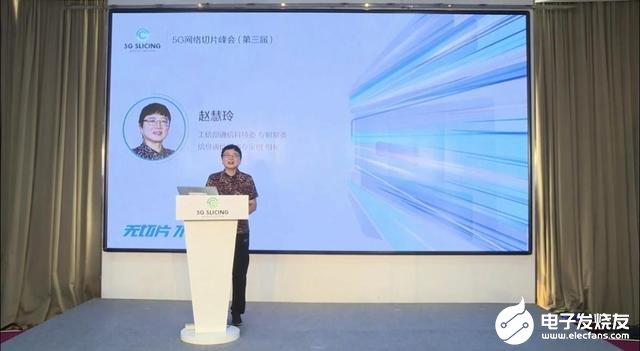 网络切片是5G核心网的重要特征,还可满足更多不同的行业应用