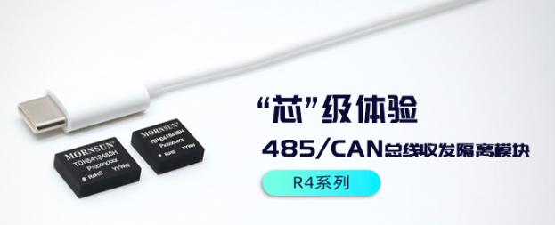 """高集成、大突破----485/CAN總線隔離收發模塊的""""芯""""級體驗"""
