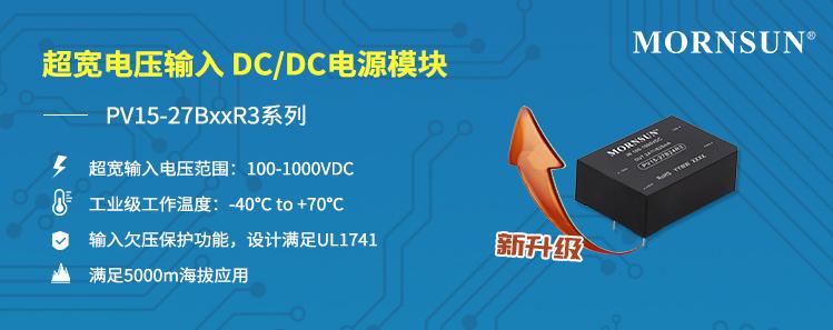 100-1000VDC超宽电压输入DC/DC电源...