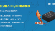 100-1000VDC超寬電壓輸入DC/DC電源模塊——PV15-27BxxR3系列