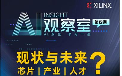 AI芯片技术、产业及人才现状与未来