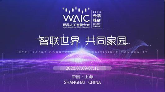 2020世界人工智能大会云端峰会在上海举办