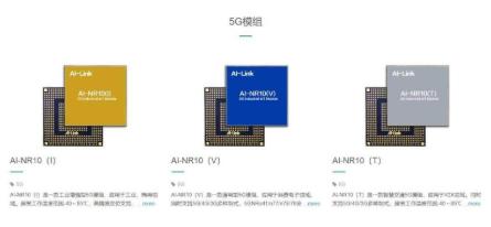 AI-NR11 5G模组成功下线,加速多产业数字...