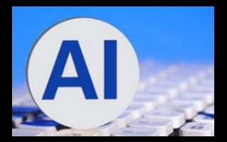 我们可以看到什么样的人工智能?