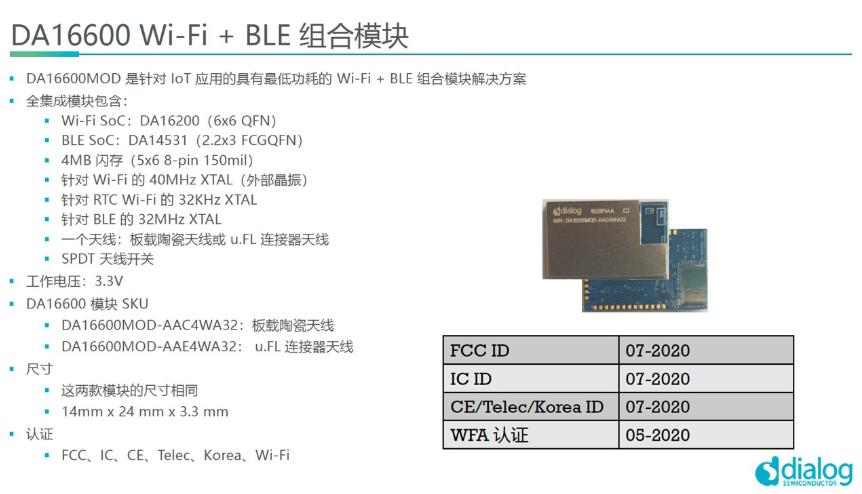5G时代 WIFI功耗大解决方案