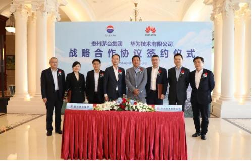 茅台与华为在深圳签署战略合作协议